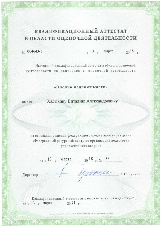 Квал. аттеста Хадыкин В.А. недвижимость