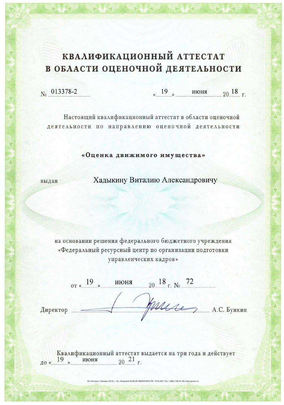 квал аттеста Хадыкин движимое имущество
