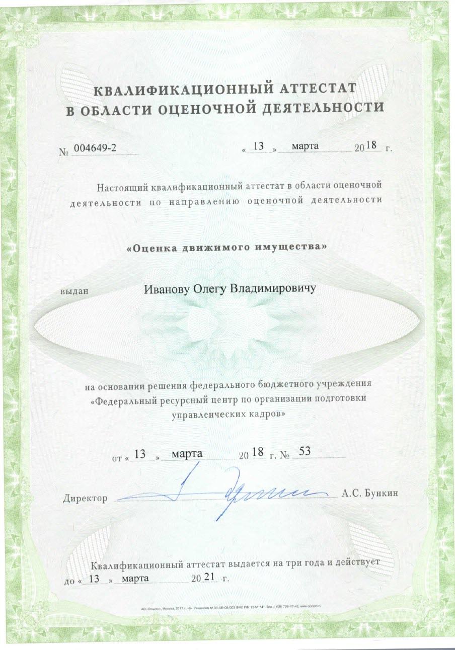 квал аттеста Иванов движимое имущество
