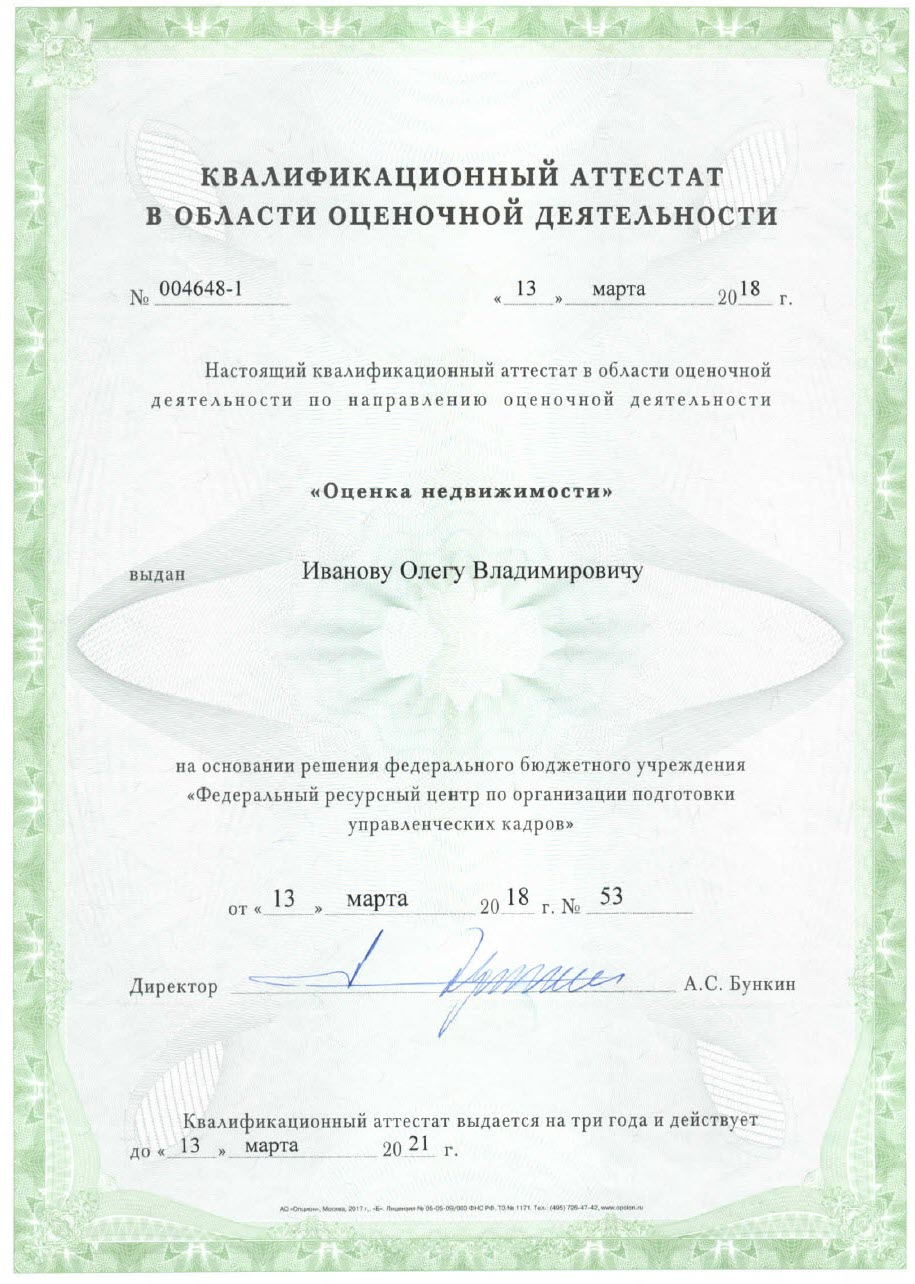 квал аттеста Иванов недвижимость